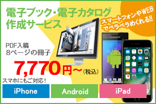 電子ブック・電子カタログ・作成サービス